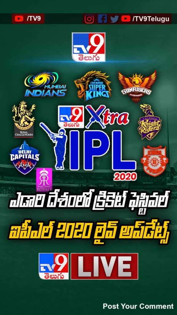 IPL 2020 TV9 Telugu Live News Side Banner