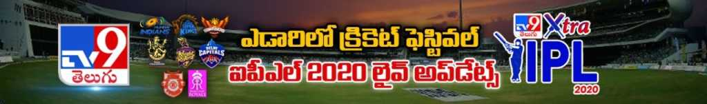 IPL 2020 TV9 Telugu Live News Banner
