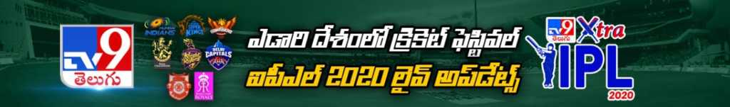 IPL 2020 TV9 Telugu Live News Banner Update