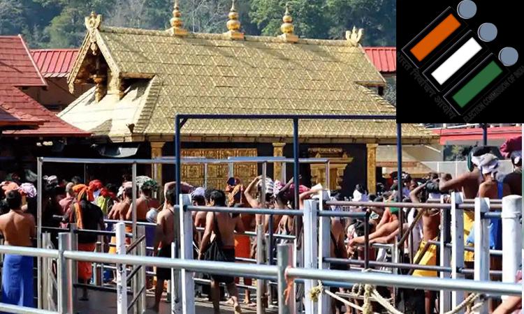 , 'శబరిమల' ఇష్యూని ఎన్నికల ప్రచారాంశంగా వాడకండి: ఈసీ