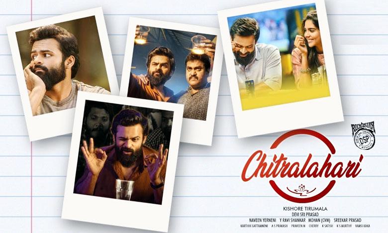 Chitralahari Telugu Movie Review, చిత్రలహరి తెలుగు మూవీ రివ్యూ