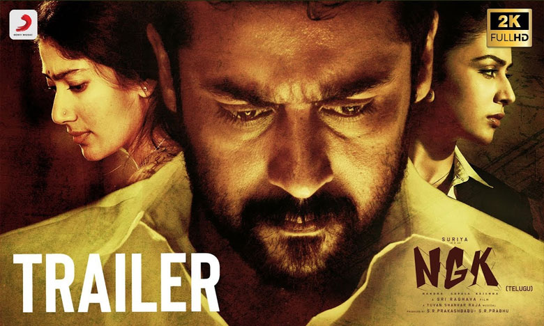 NGK Trailer Unveiled, ట్రైలర్ టాక్: రాజకీయం ఓ స్మశానం.. లోపలికి వెళ్తే శవంగానే తిరిగి రావాలి!