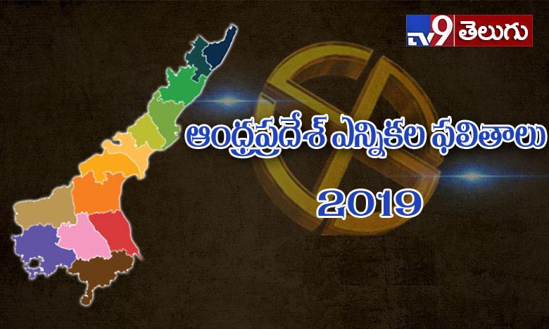 AP Election Result Date, ఏపీ ఎన్నికల ఫలితాలు- 2019