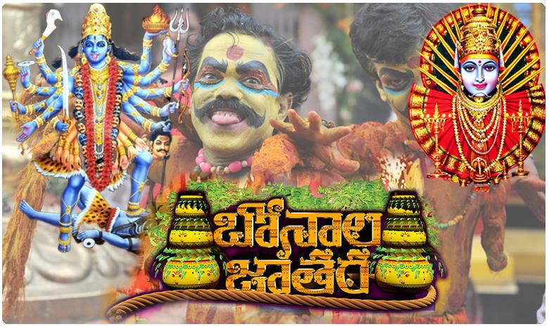 Bonalu Festival, నేడు గోల్కొండకు తొలి బోనం..