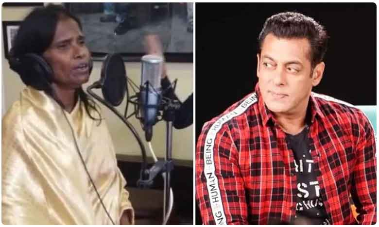 Singer Ranu Mondal Updates, ఆ సింగర్కు సల్మాన్ అదిరిపోయే గిఫ్ట్.. ప్రచారం వట్టిదేనట..