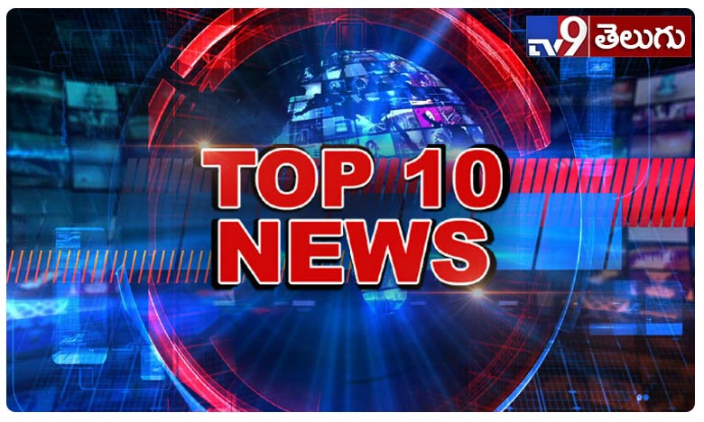 Top 10 news of the day 14092019, టాప్ 10 న్యూస్ @ 6 PM
