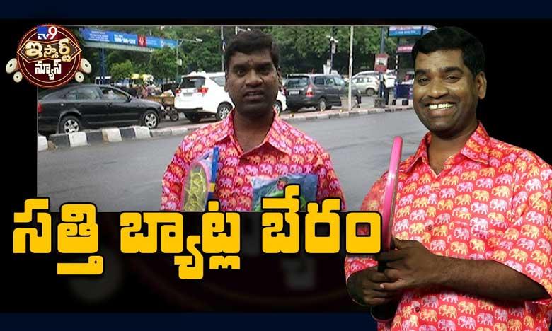 iSmart News : iSmart Sathi 'Ultimate Comedy' special - TV9, సత్తి బ్యాట్ల దందా.. ఇస్మార్ట్ కామెడీ అదుర్స్!