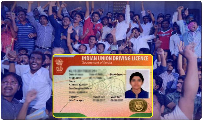 Driving Licenses Issuing Process Simple, ఇక డ్రైవింగ్ లైసెన్స్ పొందడం మరింత సులభం.. ఎలాగంటే?