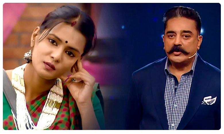 Meera Mithun sensational allegation against Kamal Haasan, కమల్ అంతపని చేశాడా..! నటి సంచలన వ్యాఖ్యలు