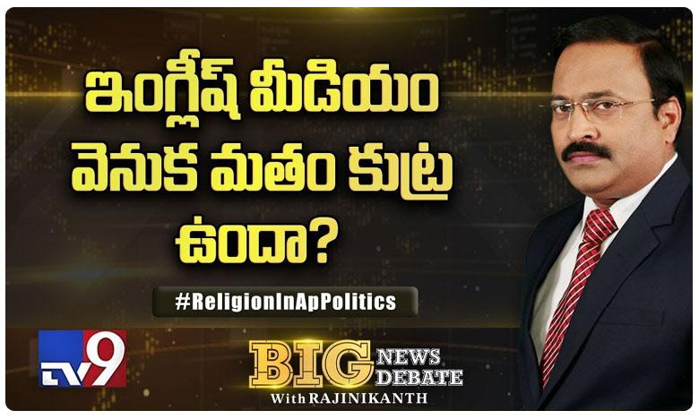 Religion In AP Politics TV9 Big News Big Debate, ఏపీ పాలిటిక్స్లో 'మతం' లొల్లి.. ఇంగ్లీష్ మీడియంకు, మతానికి లింకేంటి.?