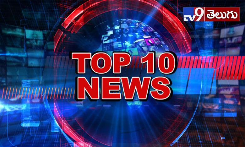 Top 10 news at 1 PM, టాప్ 10 న్యూస్ @1 PM