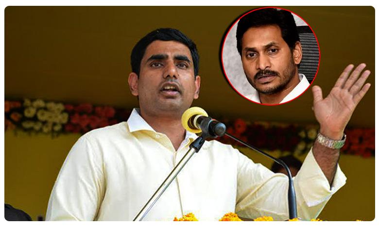 Nara Lokesh Comments on AP CM YS Jagan, మండలి రద్దు అంశంపై స్పందిస్తూ.. జగన్పై ఓ రేంజ్లో ఫైర్ అయిన లోకేష్..