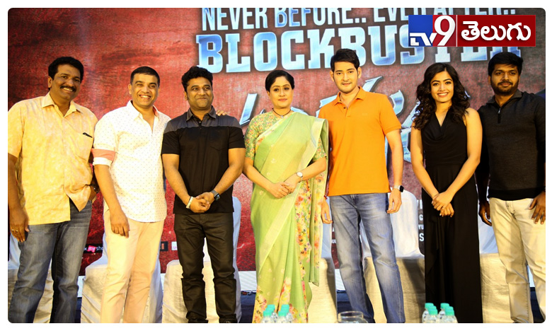 Sarileru neekevvaru News in Telugu, సరిలేరు నీకెవ్వరు