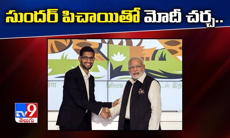 Google Ceo Sundar Pichai, విదేశీ ప్రత్యక్ష పెట్టుబడుల కోసం.. సుందర్ పిచాయ్ తో మోదీ చర్చ