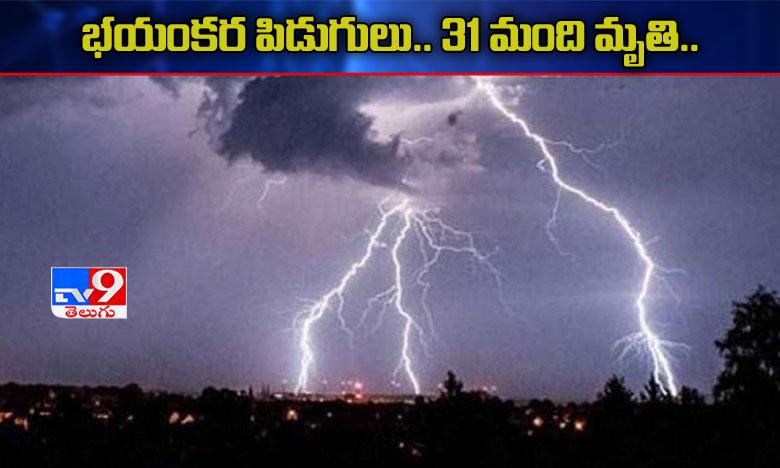 Heavy Rains: 31 Dead in Bihar Uttar Pradesh due to Lightning, ఉత్తరాది రాష్ట్రాల్లో పిడుగులు.. ఒక్క రోజే 31 మంది మృతి..