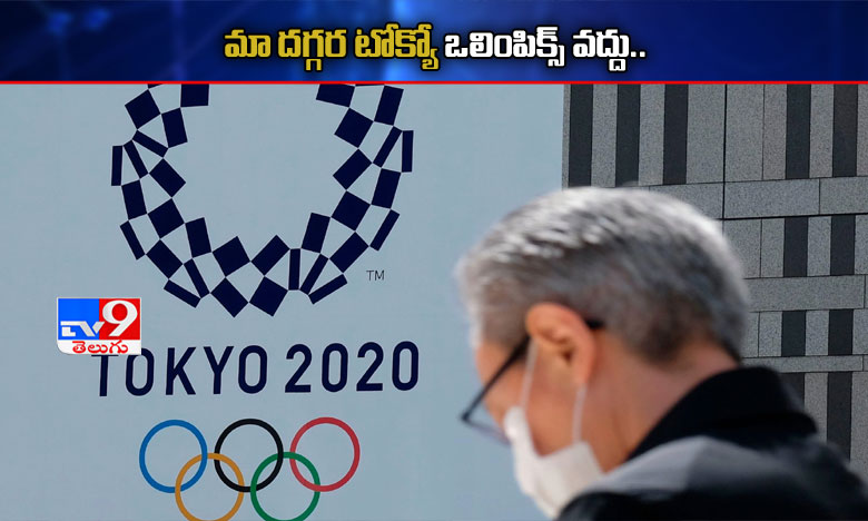 postponed Tokyo Games as government confirms, టోక్యో ఒలంపిక్ వాయిదా వేయండి…