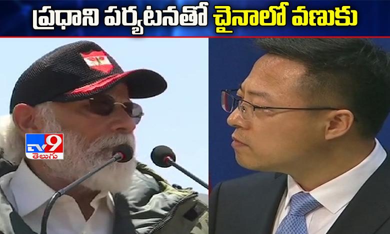 China reacts on PM Narendra Modi Ladakh visit, ప్రధాని మోదీ లఢాఖ్ పర్యటనతో చైనాలో వణుకు