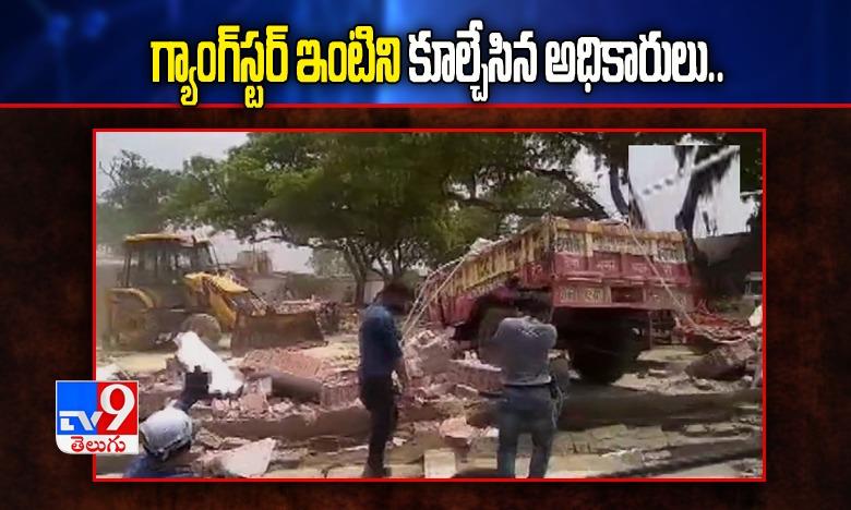 Kanpur encounter: Dist administration demolishes house of main accused Vikas Dubey, గ్యాంగ్స్టర్ ఇంటిని కూల్చేసిన అధికారులు..