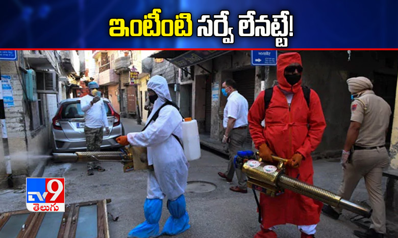 Delhi's New Plan To Fight Coronavirus, ఢిల్లీ.. కరోనా వైరస్ వ్యాప్తి నివారణకు ఇంటింటి సర్వే లేనట్టే !