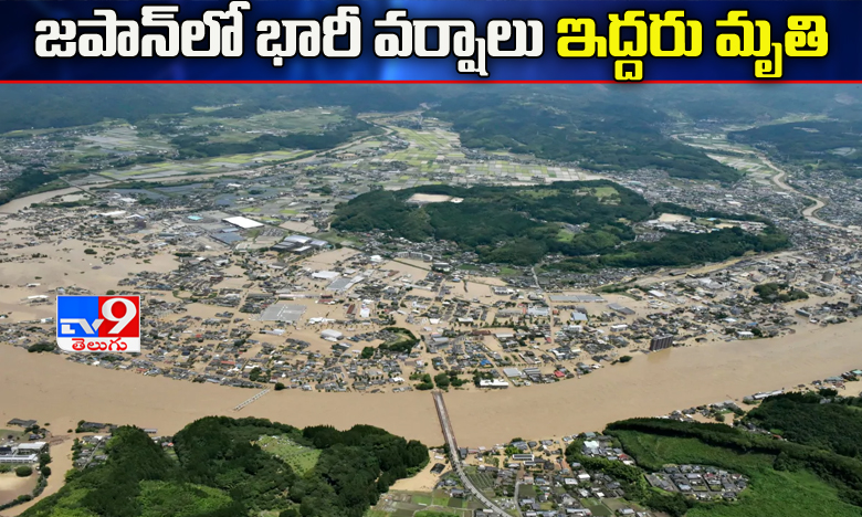 Japan Flooding Many Feared Dead In Flooded Care Home, జపాన్లో భారీ వర్షాలు.. ఇద్దరు మృతి.. 13 మంది గల్లంతు..!