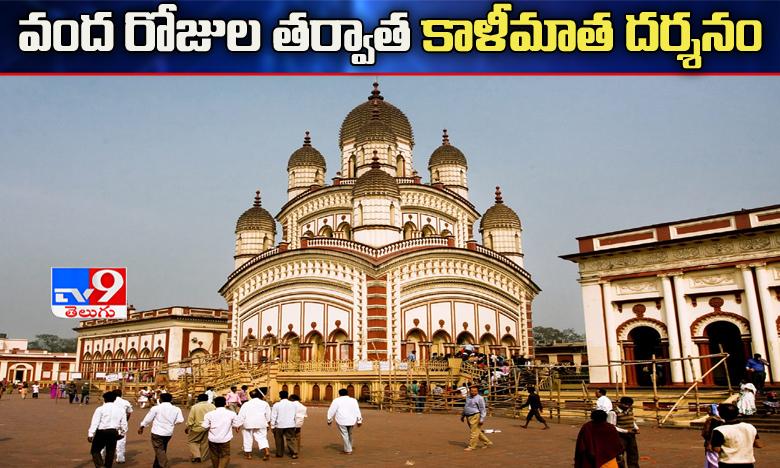One Hundred Days Later The Kolkata Kali Temple Open, వంద రోజుల తర్వాత దర్శనమిచ్చిన కాళీమాత