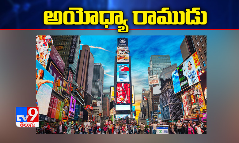 Newyork Times Square, ఆగస్టు 5 న న్యూయార్క్ లో కనిపించనున్న 'అయోధ్యా రాముడు'