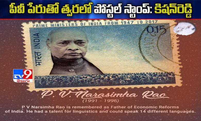 Union Minister Kisan reddy thanks to Prime minister Narendra Modi to Release postal stamp on PV Narasimha Rao, పీవీ పేరుతో త్వరలో పోస్టల్ స్టాంప్ : కిషన్ రెడ్డి