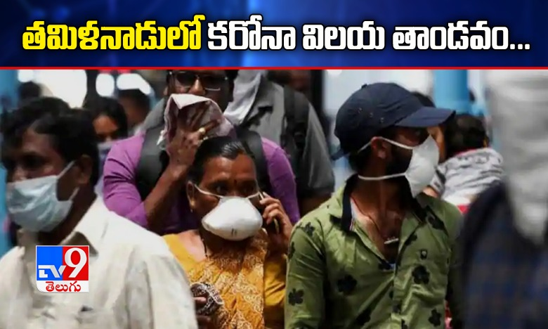 Coronavirus in Tamilnadu, తమిళనాడులో కొత్తగా మరో 3,756 కేసులు.. 64 మరణాలు..