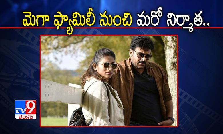 Megastar Chiranjeevi Elder Daughter Sushmita Entry into as Producer, చెర్రీకి పోటీగా మెగా ఫ్యామిలీ నుంచి మరో నిర్మాత..