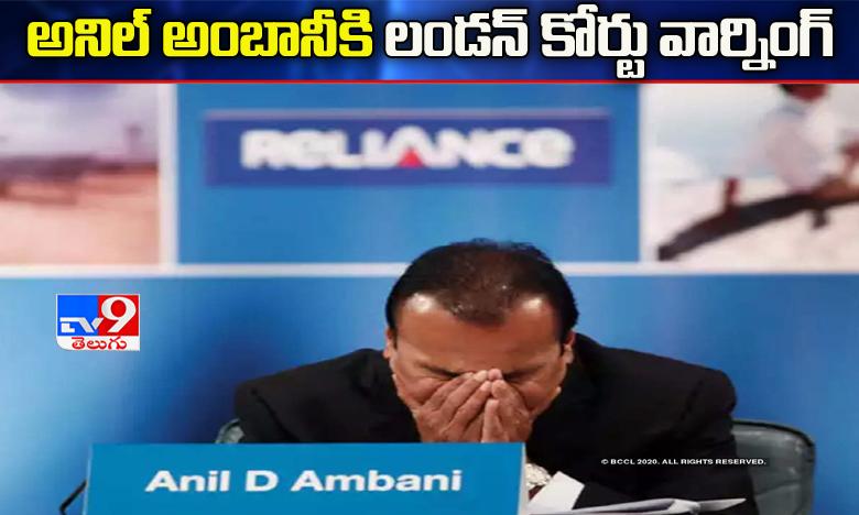 Anil Ambani Has Time Till July 20 To Reveal Assets, బాకీ కడతావా.. జైలు కెళ్తావా..? అనిల్ అంబానీకి కోర్టు వార్నింగ్..!