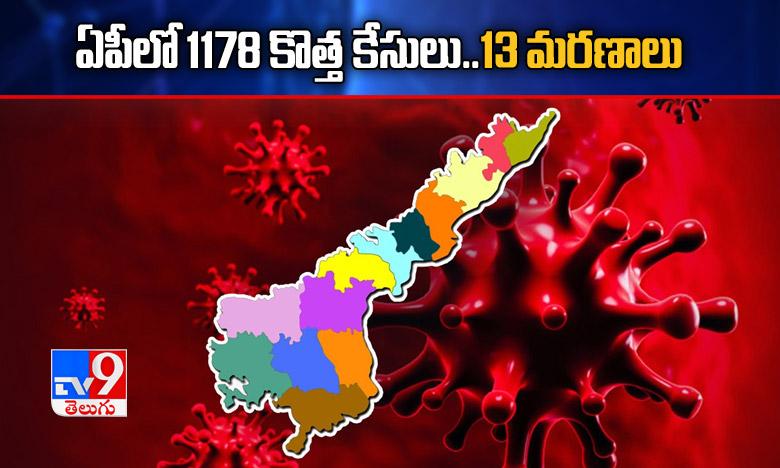 Corona Andhra Pradesh news, కరోనా అప్డేట్స్: ఏపీలో 1178 కొత్త కేసులు.. 13 మరణాలు