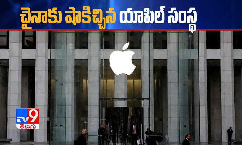 Apple removes China apps, చైనాకు షాకిచ్చిన యాపిల్ సంస్థ