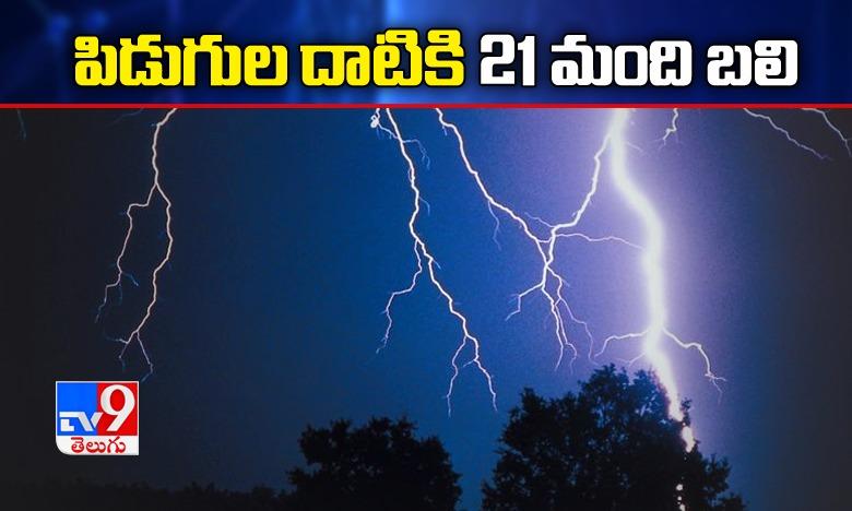 Lightning strikes claims twenty more lives in Bihar, పిడుగుల దాటికి 21 మంది బలి