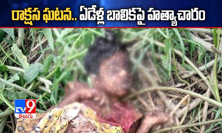 Minor Girl Raped in Tamil Nadu, 7 ఏళ్ల బాలికను అత్యాచారం చేసి.. దారుణంగా హతమార్చిన దుండగులు