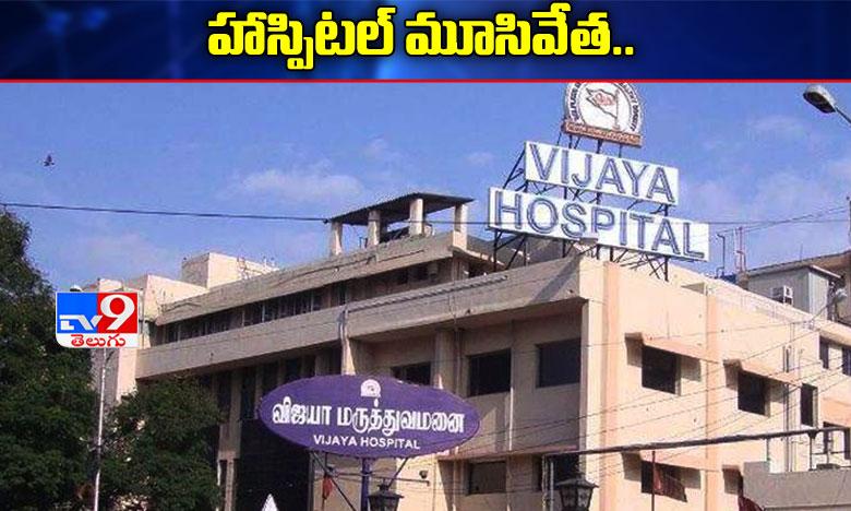 COVID-19 Effect: Vijaya hospital closed in Chennai, కరోనాతో మేనేజింగ్ డైరెక్టర్ మృతి.. చెన్నైలో హాస్పిటల్ మూసివేత..