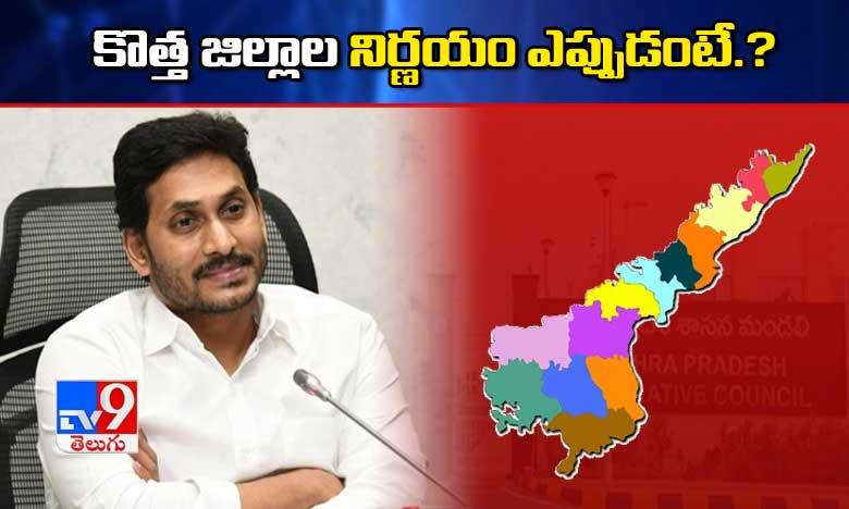 AP New Districts, AP New Districts: జగన్ ప్రభుత్వం కీలక నిర్ణయం.. కొత్త జిల్లాల ఏర్పాటుకు రంగం సిద్ధం.!
