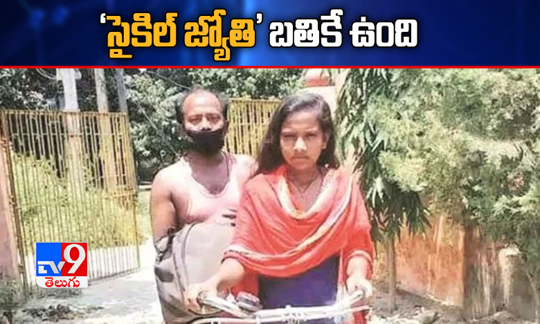 News on Jyothi Rumor, 'సైకిల్ జ్యోతి' బతికే ఉంది
