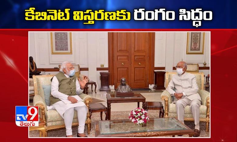 central cabinet expansion soon, కేంద్ర కేబినెట్ పునర్వ్యవస్థీకరణకు ముహూర్తం ఖరారు