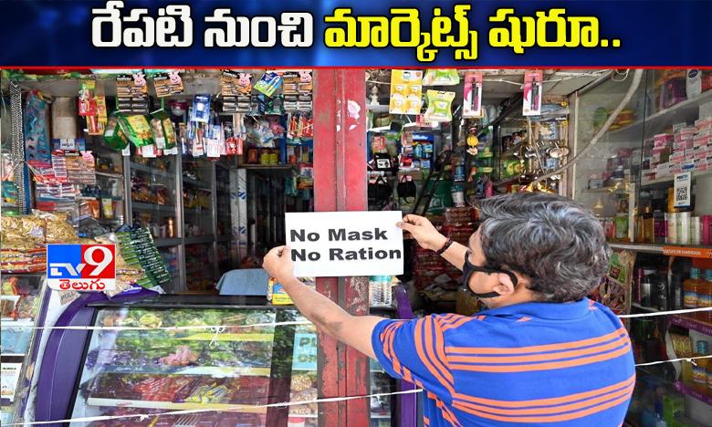 Hyderabad markets reopen from July 6, బ్రేకింగ్ : రేపటి నుంచి తెరుచుకోనున్న హైదరాబాద్ మార్కెట్లు