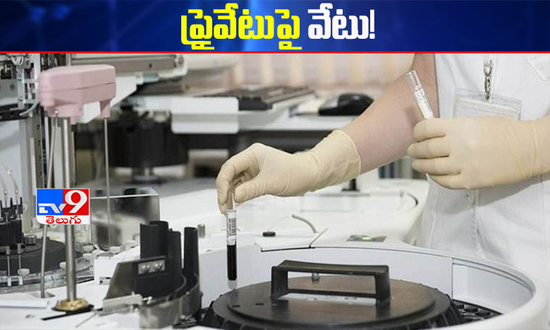 telangana doh strong warning to private labs over coronavirus test results, ఆ ప్రైవేటు ల్యాబులకు టీ సర్కార్ నోటీసులు