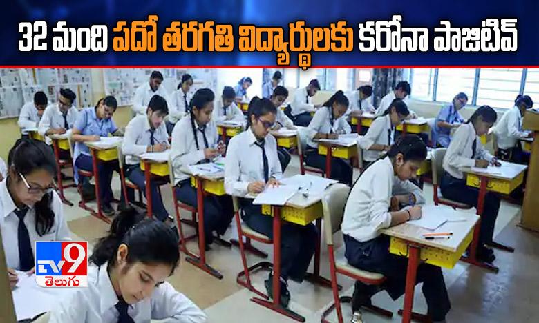 Karnataka Students tests positive for Corona, 32 మంది పదో తరగతి విద్యార్థులకు కరోనా