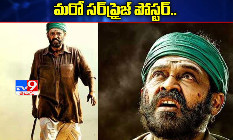 Actor Karthik Ratnam Look Released from Narappa Movie, వెంకటేష్ 'నారప్ప' నుంచి మరో సర్ప్రైజ్ పోస్టర్..