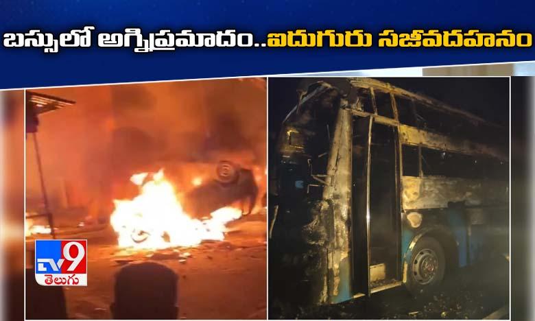 private bus catches fire in karnataka five people dies, బస్సులో అగ్ని ప్రమాదం.. ఐదుగురు సజీవదహనం..