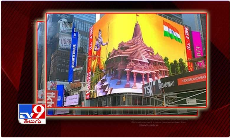 ayodhya temple model beams in newyork's timessquare, న్యూయార్క్ లో అయోధ్యా రాముని 'చిత్ర ప్రదర్శనలు'