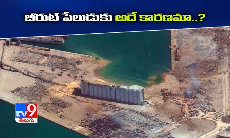 A Russian Ship's Cargo Of Dangerous Ammonium Nitrate Was Stranded In Beirut Port For Years, బీరుట్ పేలుడుకు అదే కారణమా..?