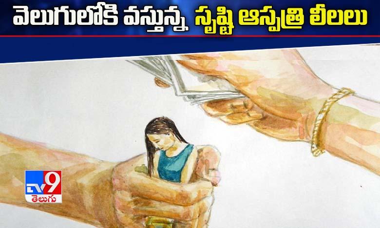 visakha srushti hospital child trafficking, వెలుగులోకి వస్తున్న సృష్టి ఆసుపత్రి లీలలు