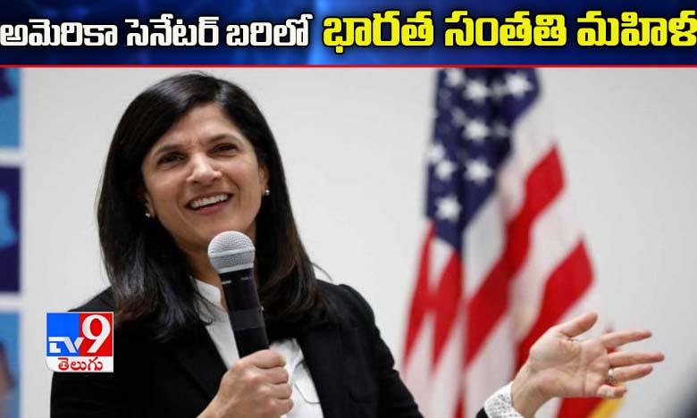 Indian origin senatorial candidate sara gideon from maine, అమెరికా సెనేటర్ బరిలో భారత సంతతి మహిళ