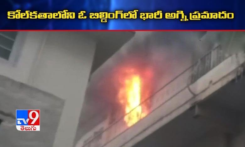 Kolkata: Fire breaks out at a building on Pollock Street, బ్రేకింగ్ః కోల్కతాలోని ఓ బిల్డింగ్లో భారీ అగ్ని ప్రమాదం