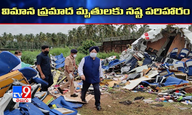 Plane crash died victim families to get 10 lakhs as interim relief, కోళీకోడ్ విమాన ప్రమాద మృతులకు పది లక్షల నష్టపరిహారం