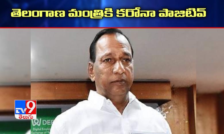 Telangana Minister Malla Reddy Tests Corona Positive, తెలంగాణ మంత్రి మల్లారెడ్డికి కరోనా పాజిటివ్